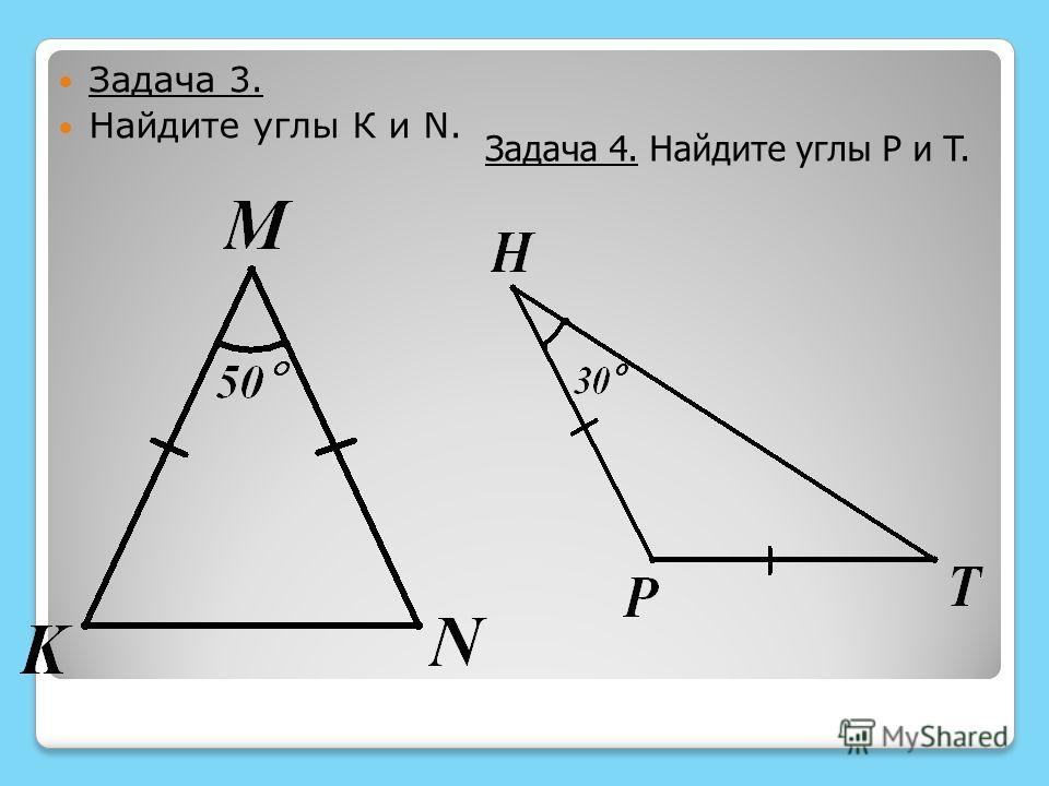 Задача 3. Найдите углы К и N. Задача 4. Найдите углы P и T.
