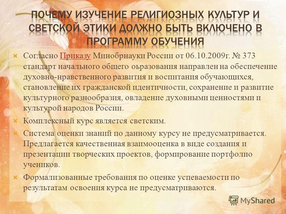 Согласно Приказу Минобрнауки России от 06.10.2009г. 373 стандарт начального общего оьразования направлен на обеспечение духовно-нравственного развития и воспитания обучающихся, становление их гражданской идентичности, сохранение и развитие культурног