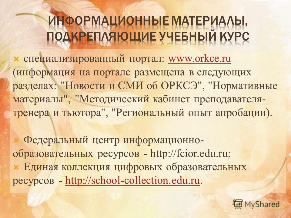 специализированный портал: www.orkce.ru (информация на портале размещена в следующих разделах: