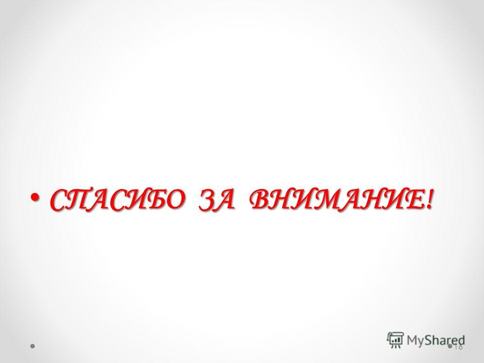 CПАСИБО ЗА ВНИМАНИЕ! CПАСИБО ЗА ВНИМАНИЕ! 16