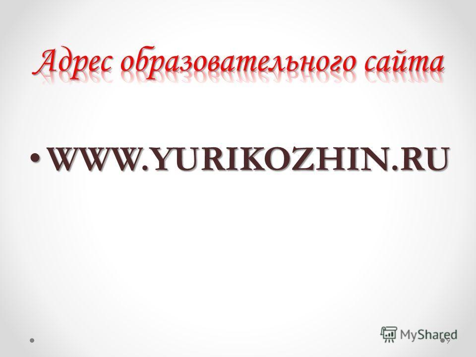 WWW.YURIKOZHIN.RU WWW.YURIKOZHIN.RU 9
