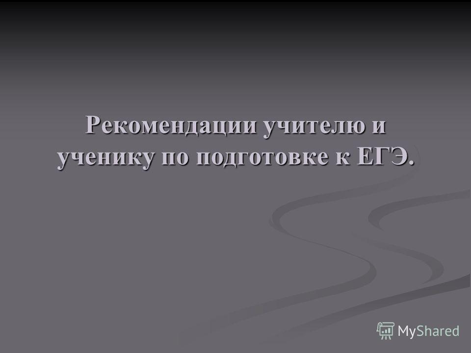 Рекомендации учителю и ученику по подготовке к ЕГЭ.