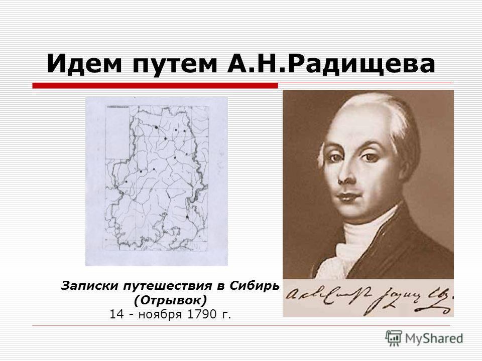 Идем путем А.Н.Радищева Записки путешествия в Сибирь (Отрывок) 14 - ноября 1790 г.