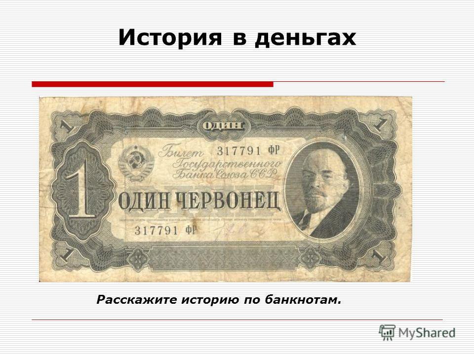 История в деньгах Расскажите историю по банкнотам.