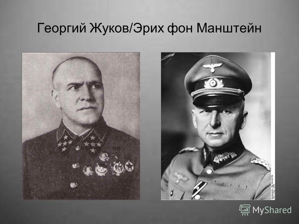 Георгий Жуков/Эрих фон Манштейн