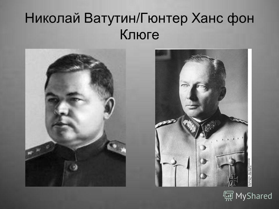 Николай Ватутин/Гюнтер Ханс фон Клюге