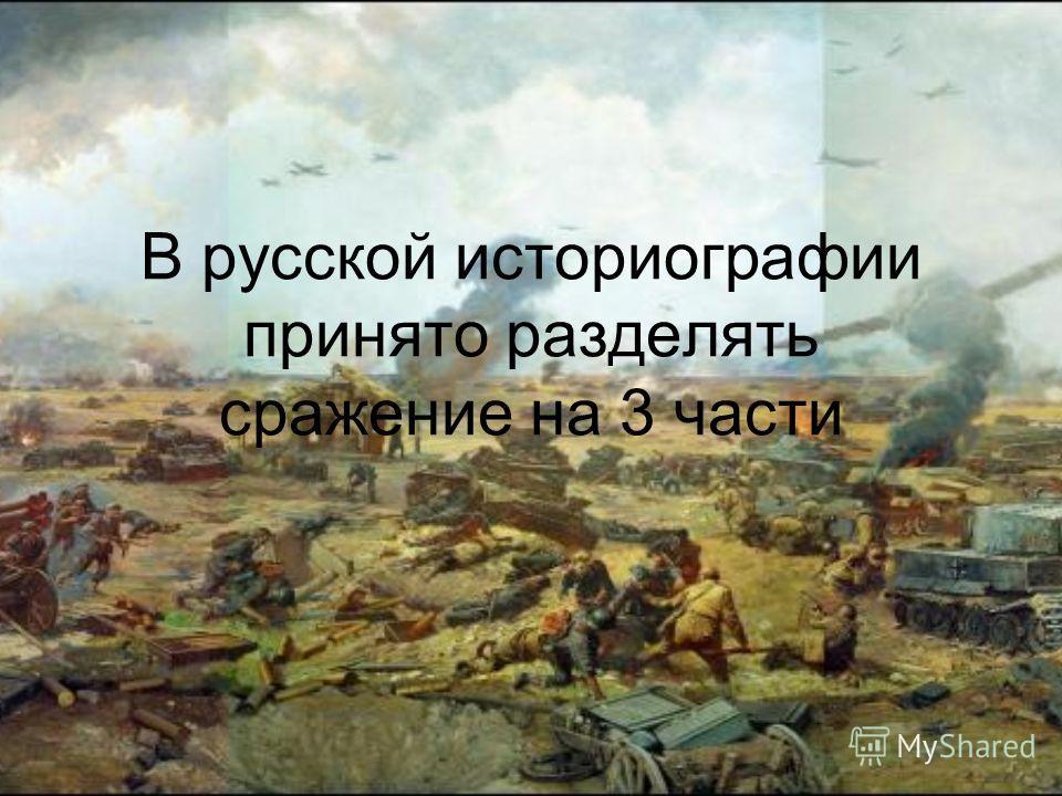 В русской историографии принято разделять сражение на 3 части
