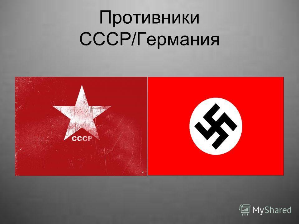 Противники СССР/Германия