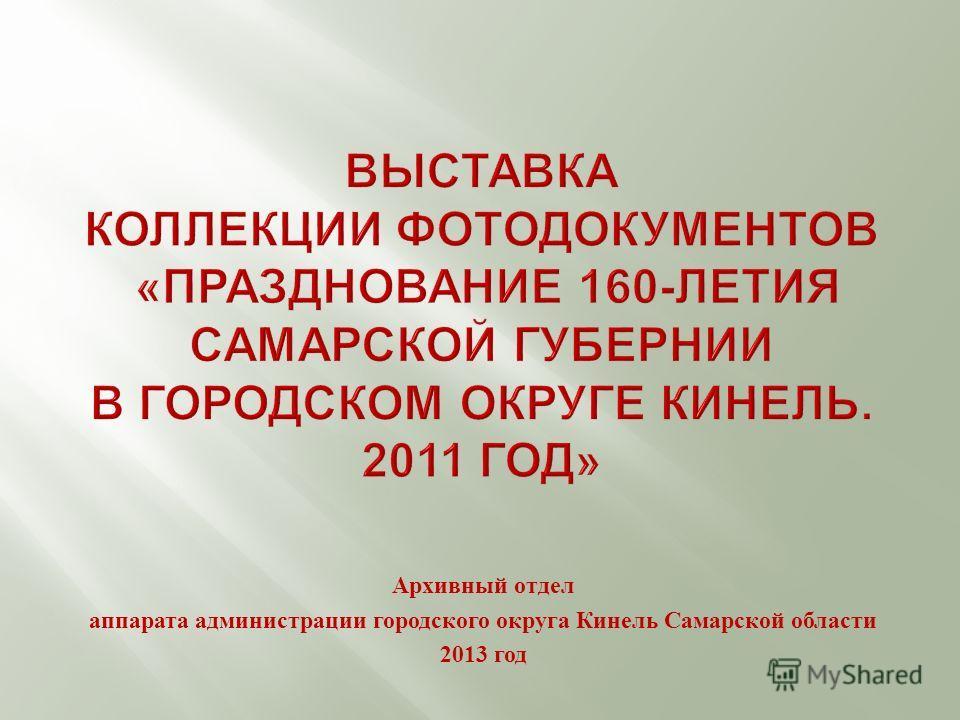 Архивный отдел аппарата администрации городского округа Кинель Самарской области 2013 год