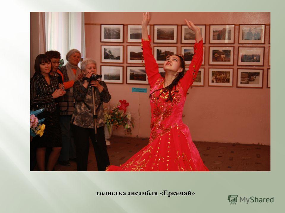 солистка ансамбля «Еркемай»