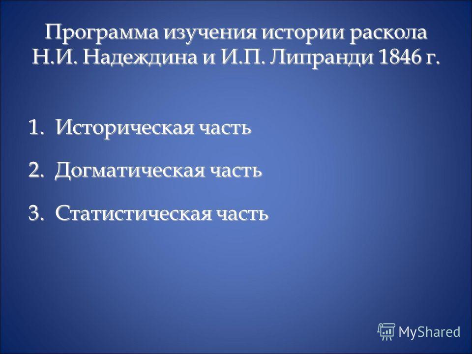 Программа изучения истории раскола Н.И. Надеждина и И.П. Липранди 1846 г. 1.Историческая часть 2.Догматическая часть 3.Статистическая часть