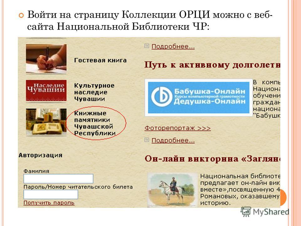Войти на страницу Коллекции ОРЦИ можно с веб- сайта Национальной Библиотеки ЧР:
