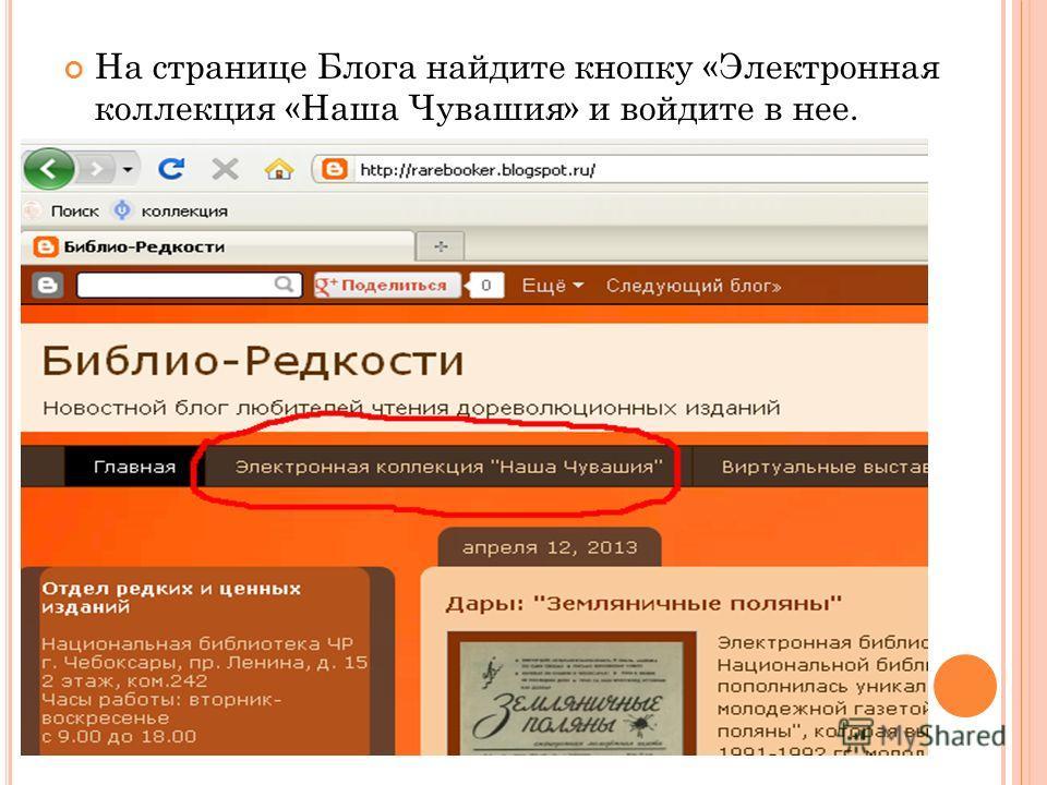 На странице Блога найдите кнопку «Электронная коллекция «Наша Чувашия» и войдите в нее.