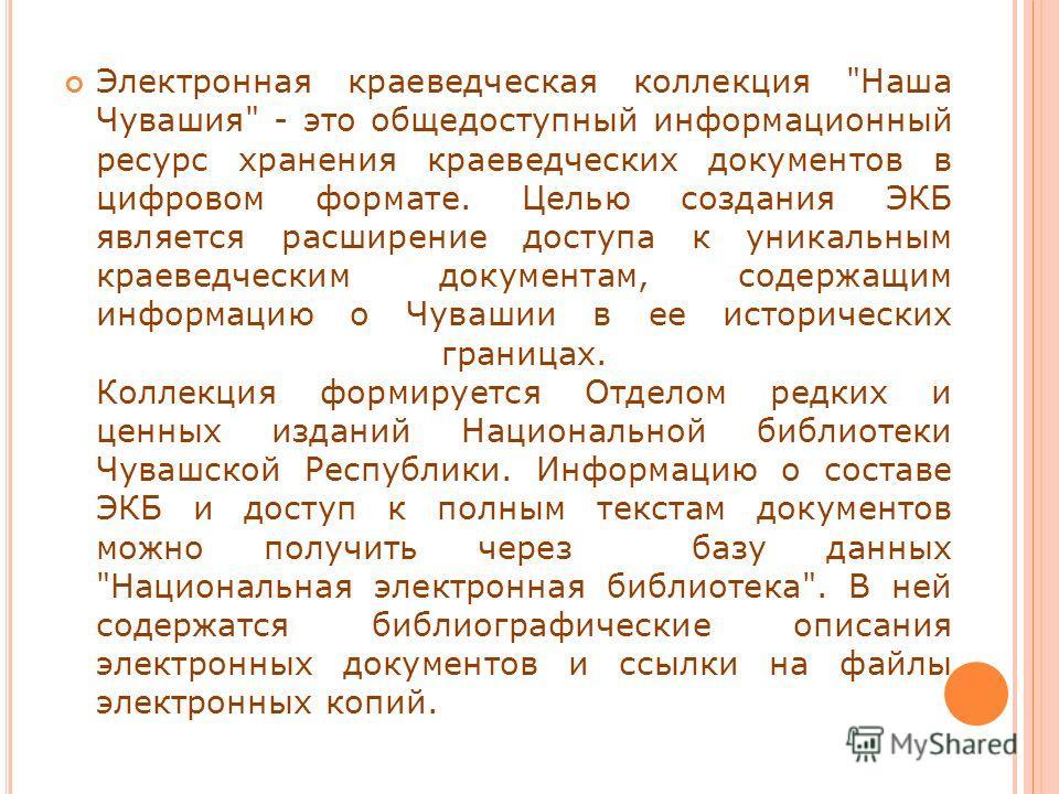 Электронная краеведческая коллекция
