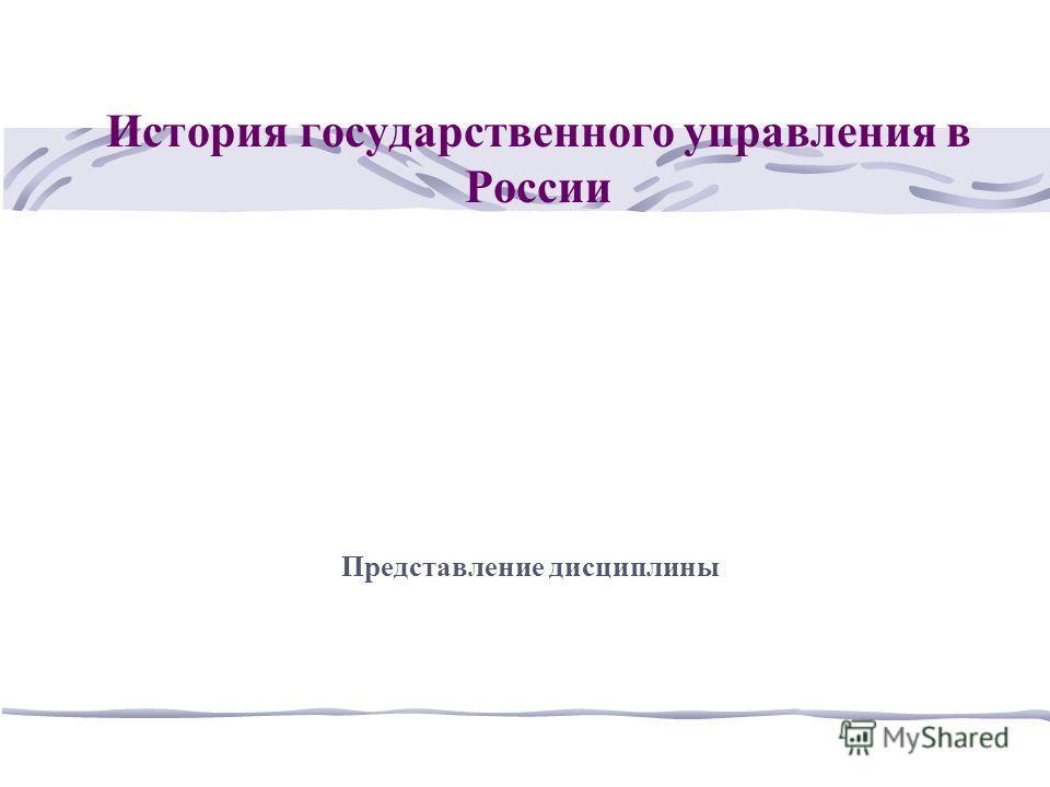 История государственного управления в России Представление дисциплины
