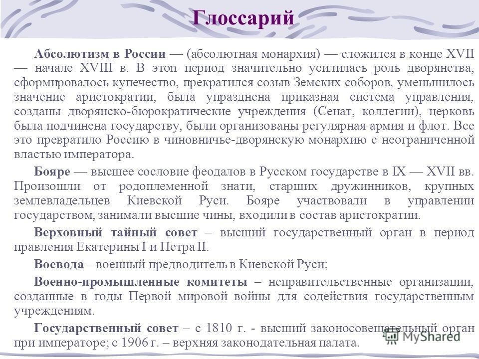 Глоссарий Абсолютизм в России (абсолютная монархия) сложился в конце ХVII начале ХVIII в. В этоn период значительно усилилась роль дворянства, сформировалось купечество, прекратился созыв Земских соборов, уменьшилось значение аристократии, была упраз
