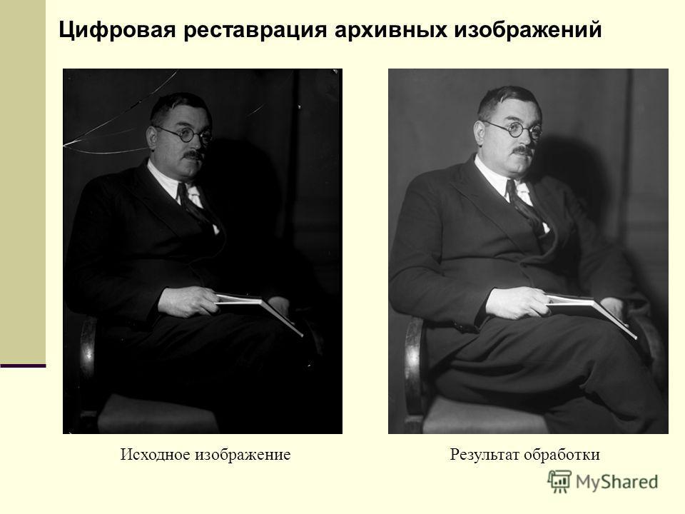 Исходное изображениеРезультат обработки Цифровая реставрация архивных изображений