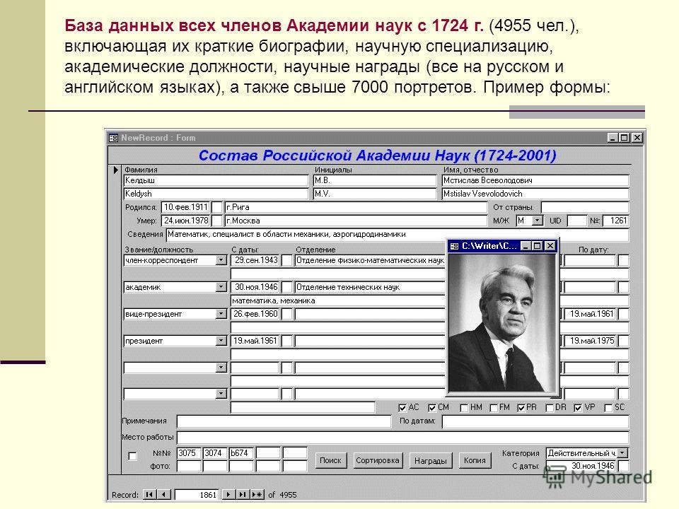 База данных всех членов Академии наук с 1724 г. (4955 чел.), включающая их краткие биографии, научную специализацию, академические должности, научные награды (все на русском и английском языках), а также свыше 7000 портретов. Пример формы: