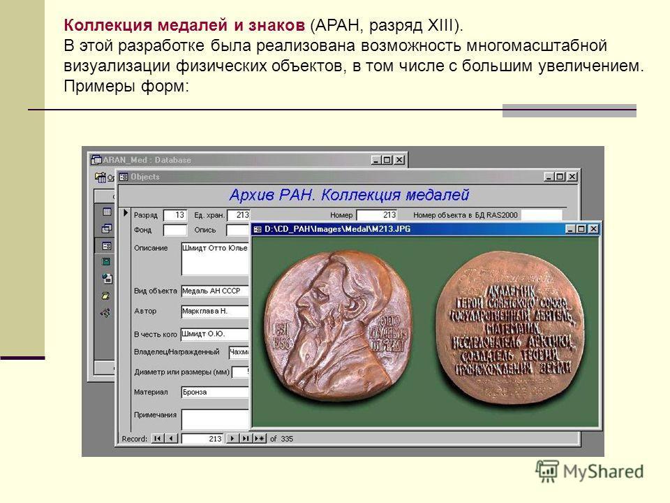 Коллекция медалей и знаков (АРАН, разряд XIII). В этой разработке была реализована возможность многомасштабной визуализации физических объектов, в том числе с большим увеличением. Примеры форм: