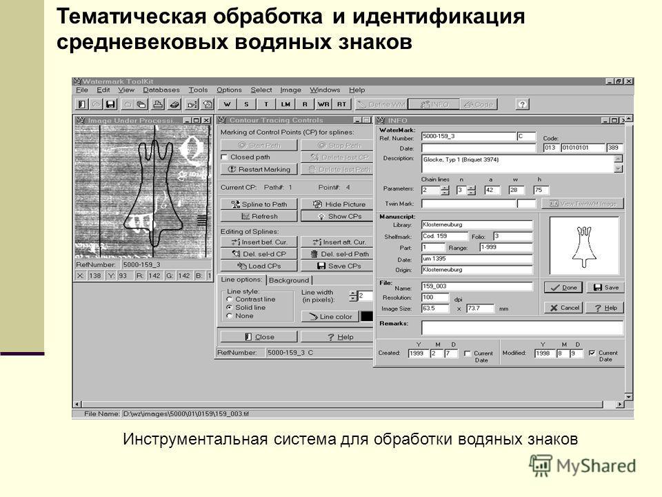 Инструментальная система для обработки водяных знаков Тематическая обработка и идентификация средневековых водяных знаков