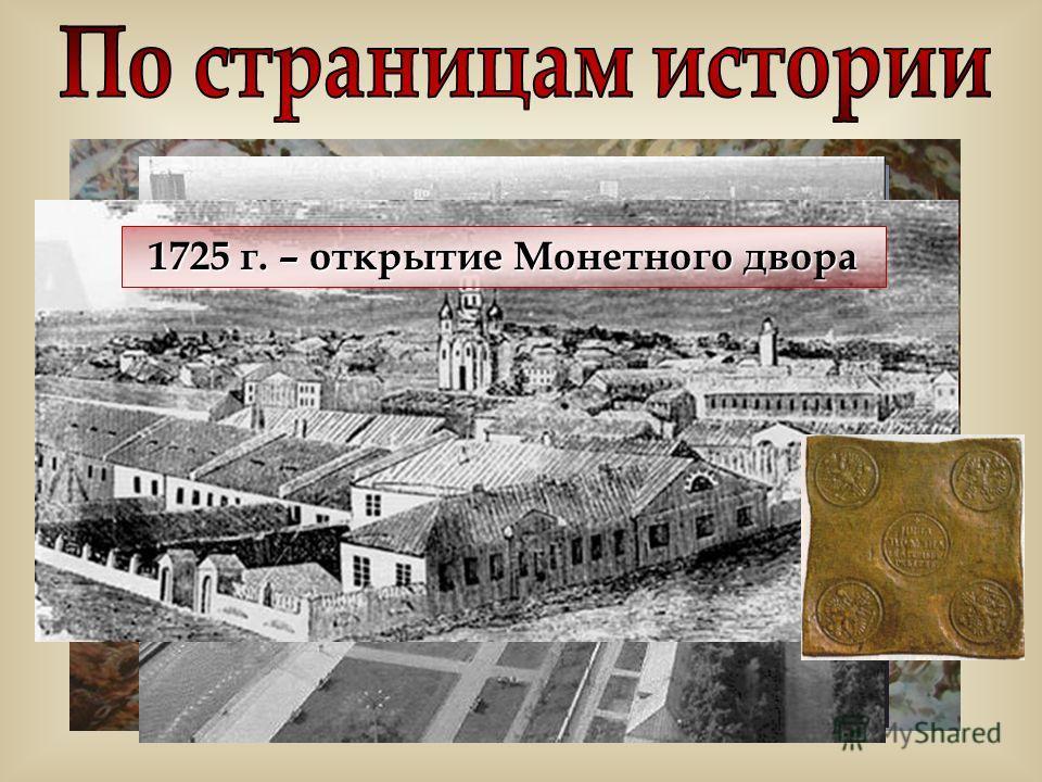 1721 г. – выбор места для города 1 октября 1723 г. – заложена церковь Святой Екатерины 18 ноября 1723 г. – пуск плотины 1725 г. – открытие Монетного двора