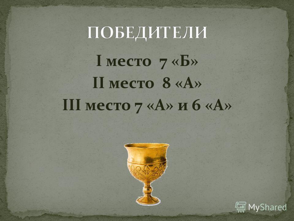 I место 7 «Б» II место 8 «А» III место 7 «А» и 6 «А»