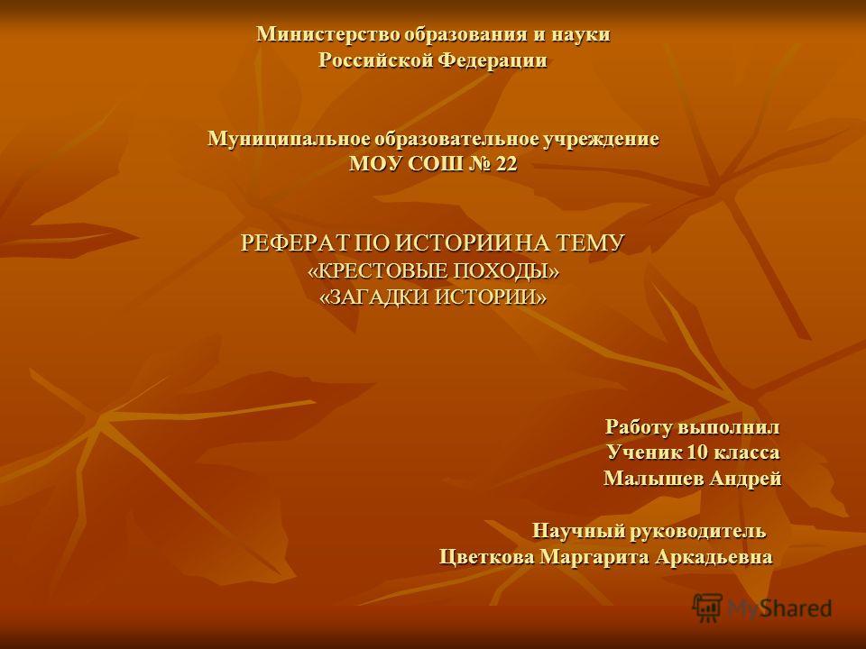 Презентация на тему Министерство образования и науки Российской  1 Министерство образования и науки Российской Федерации Муниципальное