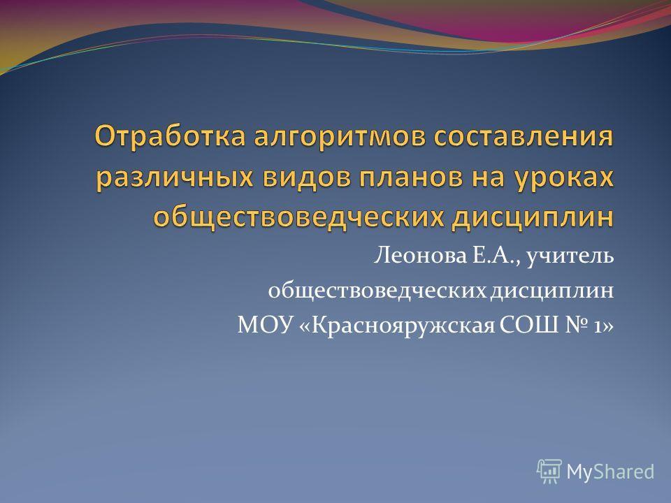 Леонова Е.А., учитель обществоведческих дисциплин МОУ «Краснояружская СОШ 1»