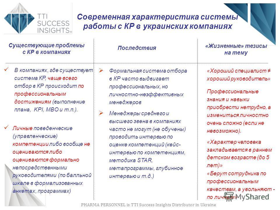 PHARMA PERSONNEL is TTI Success Insights Distributor in Ukraine Существующие проблемы с КР в компаниях Последствия «Жизненные» тезисы на тему В компаниях, где существует система КР, чаще всего отбор в КР происходит по профессиональным достижениям (вы