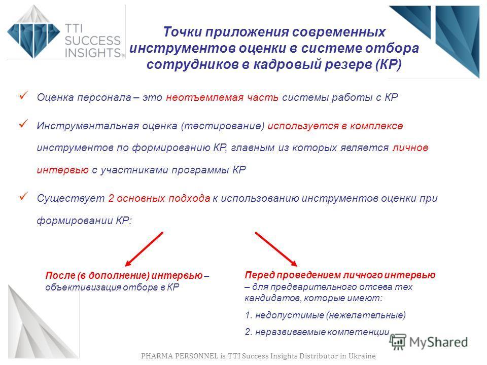 PHARMA PERSONNEL is TTI Success Insights Distributor in Ukraine Оценка персонала – это неотъемлемая часть системы работы с КР Инструментальная оценка (тестирование) используется в комплексе инструментов по формированию КР, главным из которых является