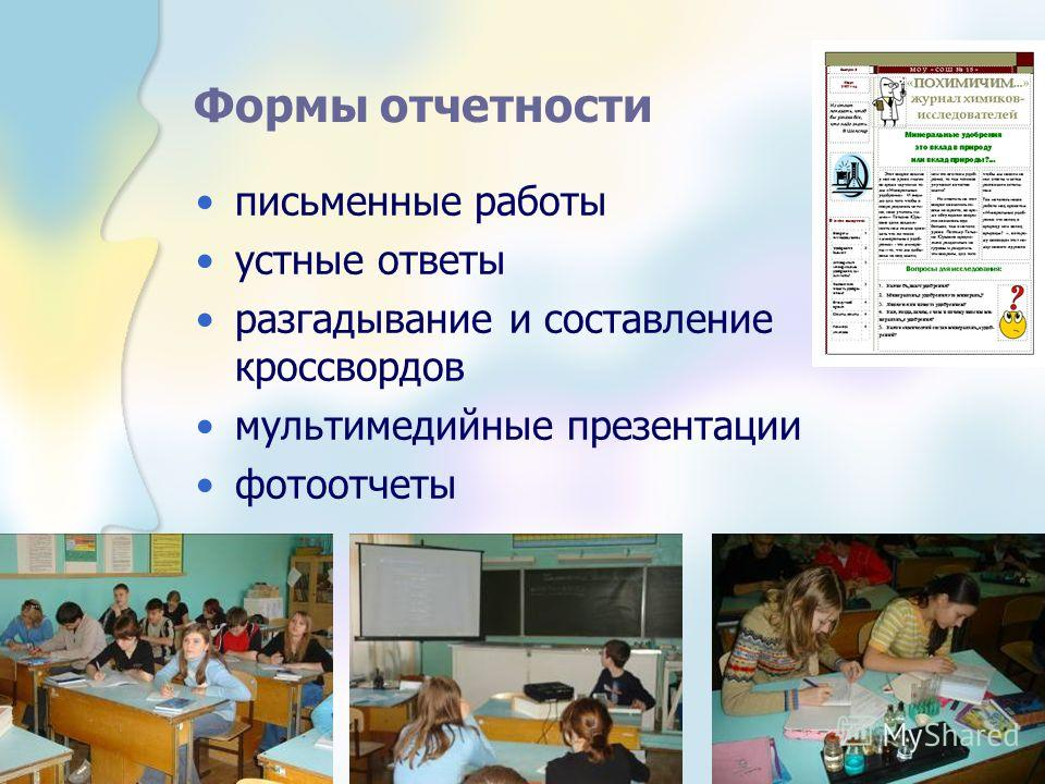 Формы отчетности письменные работы устные ответы разгадывание и составление кроссвордов мультимедийные презентации фотоотчеты
