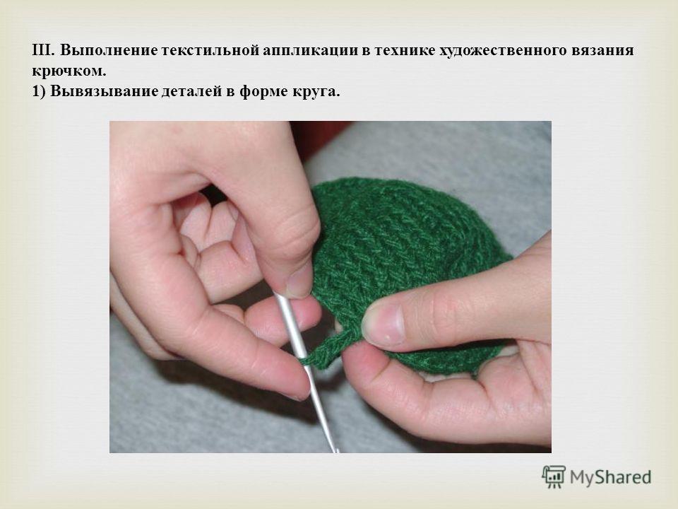 III. Выполнение текстильной аппликации в технике художественного вязания крючком. 1) Вывязывание деталей в форме круга.