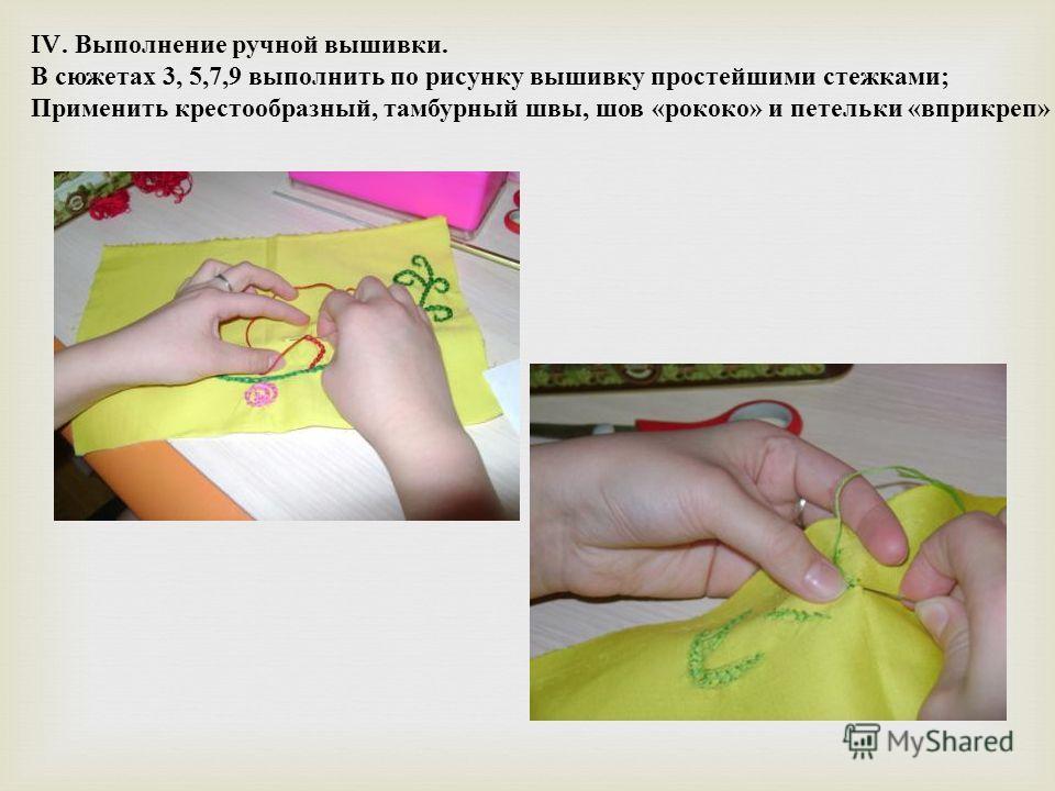 IV. Выполнение ручной вышивки. В сюжетах 3, 5,7,9 выполнить по рисунку вышивку простейшими стежками ; Применить крестообразный, тамбурный швы, шов « рококо » и петельки « вприкреп »