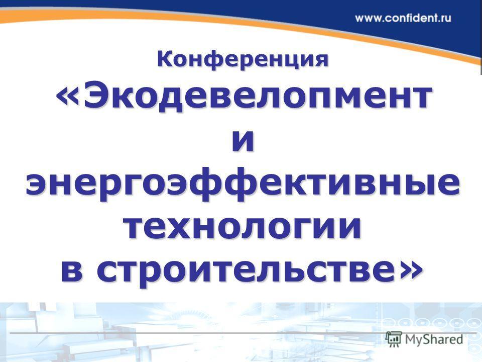 Конференция«Экодевелопменти энергоэффективные технологии в строительстве»