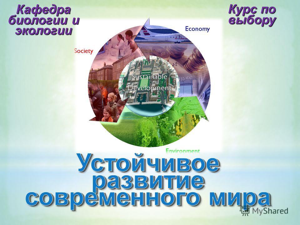 Кафедра биологии и экологии Курс по выбору