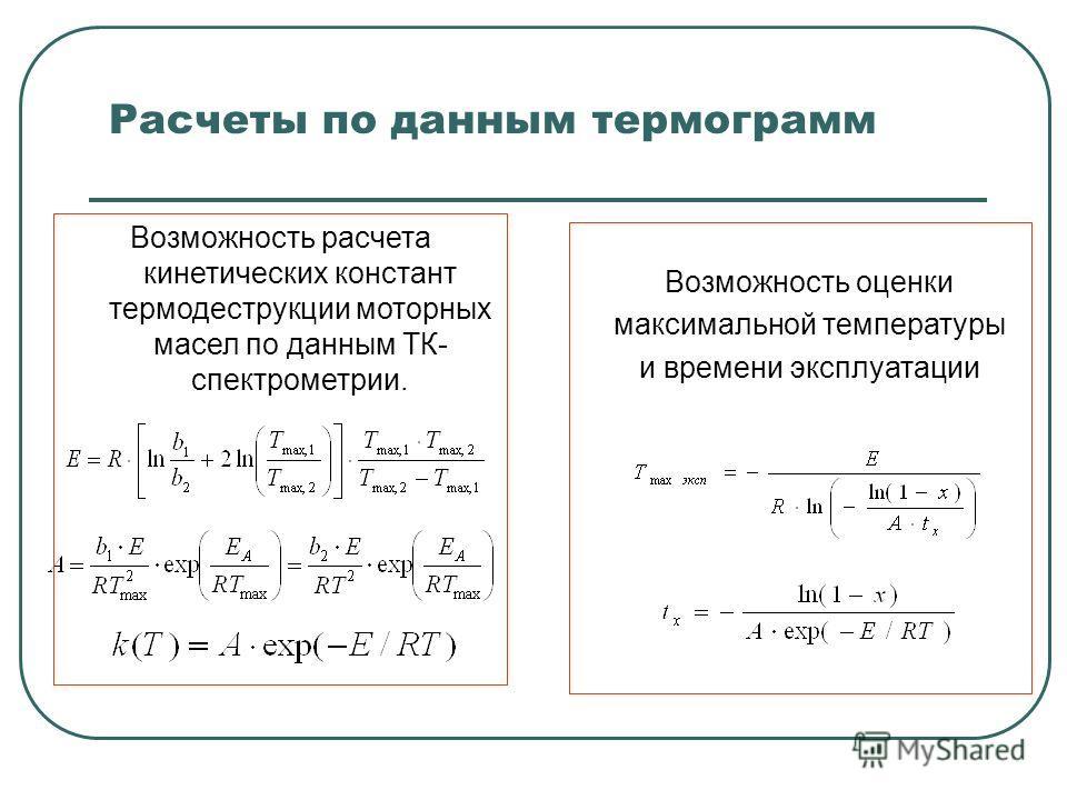 Расчеты по данным термограмм Возможность расчета кинетических констант термодеструкции моторных масел по данным ТК- спектрометрии. Возможность оценки максимальной температуры и времени эксплуатации