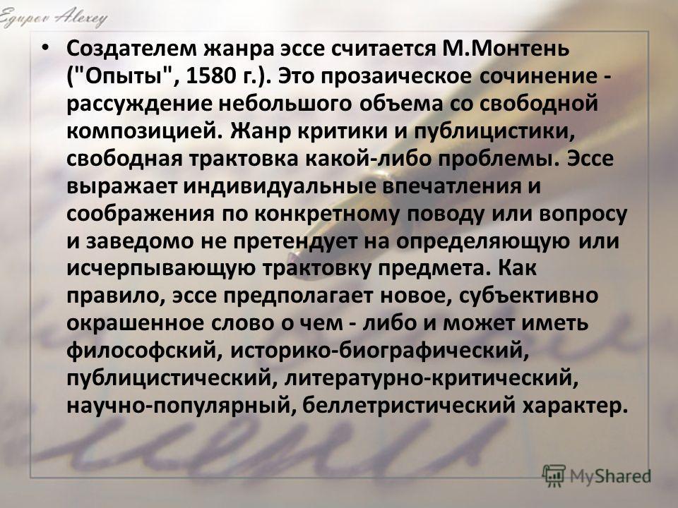 Создателем жанра эссе считается М.Монтень (