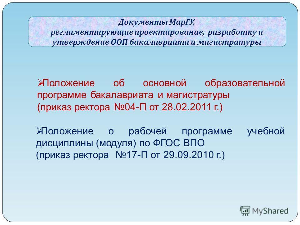 Положение об основной образовательной программе бакалавриата и магистратуры (приказ ректора 04-П от 28.02.2011 г.) Положение о рабочей программе учебной дисциплины (модуля) по ФГОС ВПО (приказ ректора 17-П от 29.09.2010 г.) Документы МарГУ, регламент