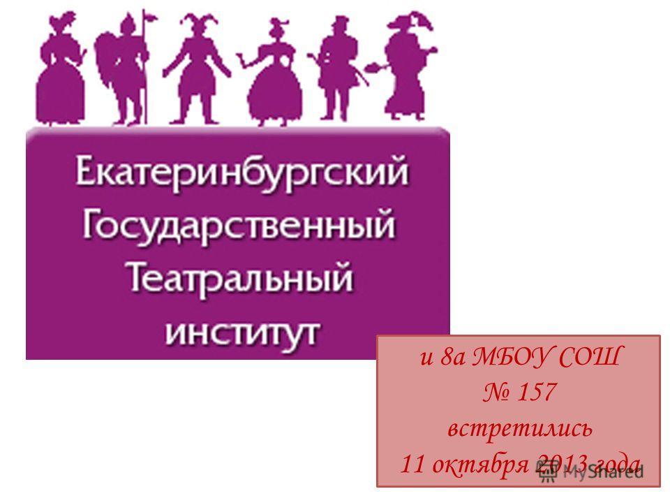 и 8а МБОУ СОШ 157 встретились 11 октября 2013 года