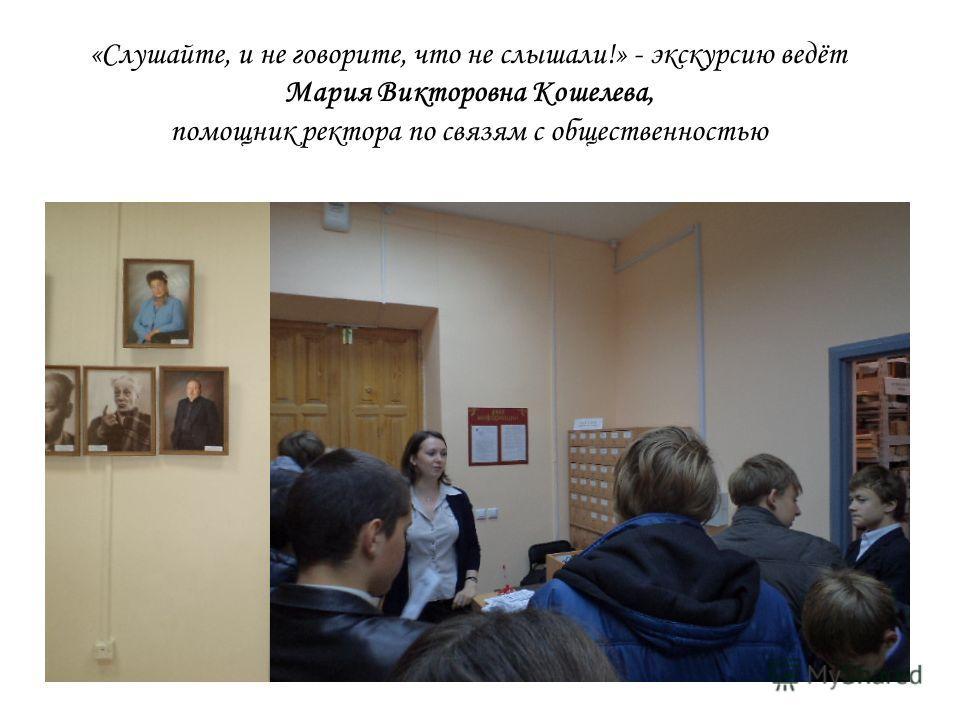 «Слушайте, и не говорите, что не слышали!» - экскурсию ведёт Мария Викторовна Кошелева, помощник ректора по связям с общественностью