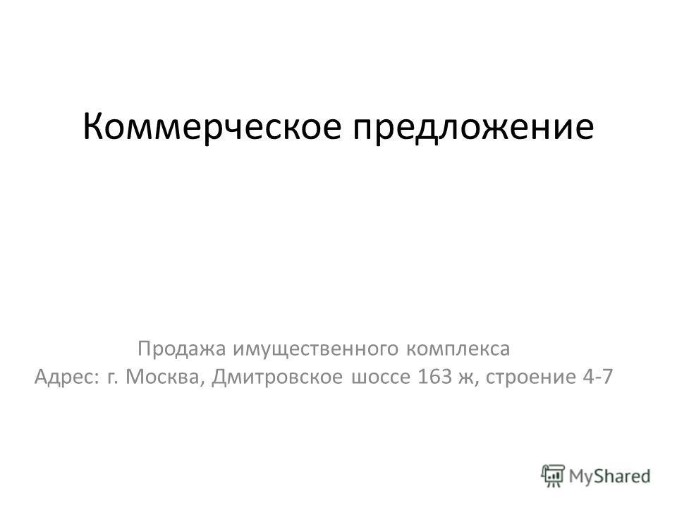 Коммерческое предложение Продажа имущественного комплекса Адрес: г. Москва, Дмитровское шоссе 163 ж, строение 4-7