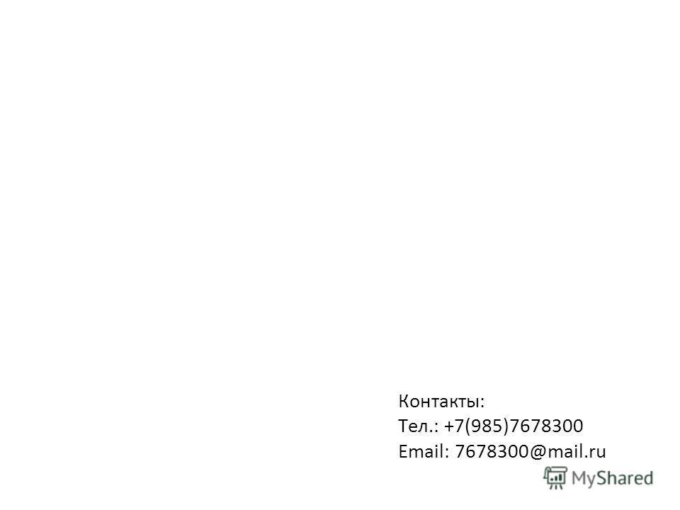 Контакты: Tел.: +7(985)7678300 Email: 7678300@mail.ru