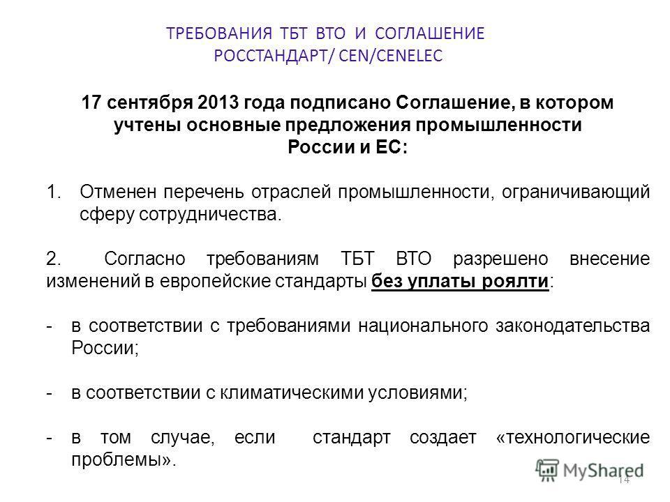 ТРЕБОВАНИЯ ТБТ ВТО И СОГЛАШЕНИЕ РОССТАНДАРТ/ CEN/CENELEC 14 17 сентября 2013 года подписано Соглашение, в котором учтены основные предложения промышленности России и ЕС: 1.Отменен перечень отраслей промышленности, ограничивающий сферу сотрудничества.