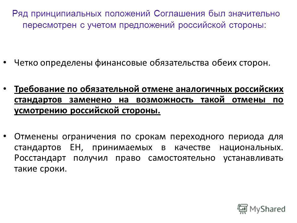 Четко определены финансовые обязательства обеих сторон. Требование по обязательной отмене аналогичных российских стандартов заменено на возможность такой отмены по усмотрению российской стороны. Отменены ограничения по срокам переходного периода для