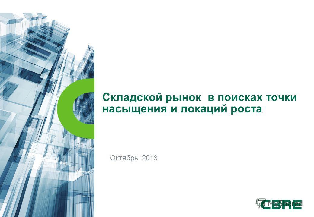 Складской рынок в поисках точки насыщения и локаций роста Октябрь 2013