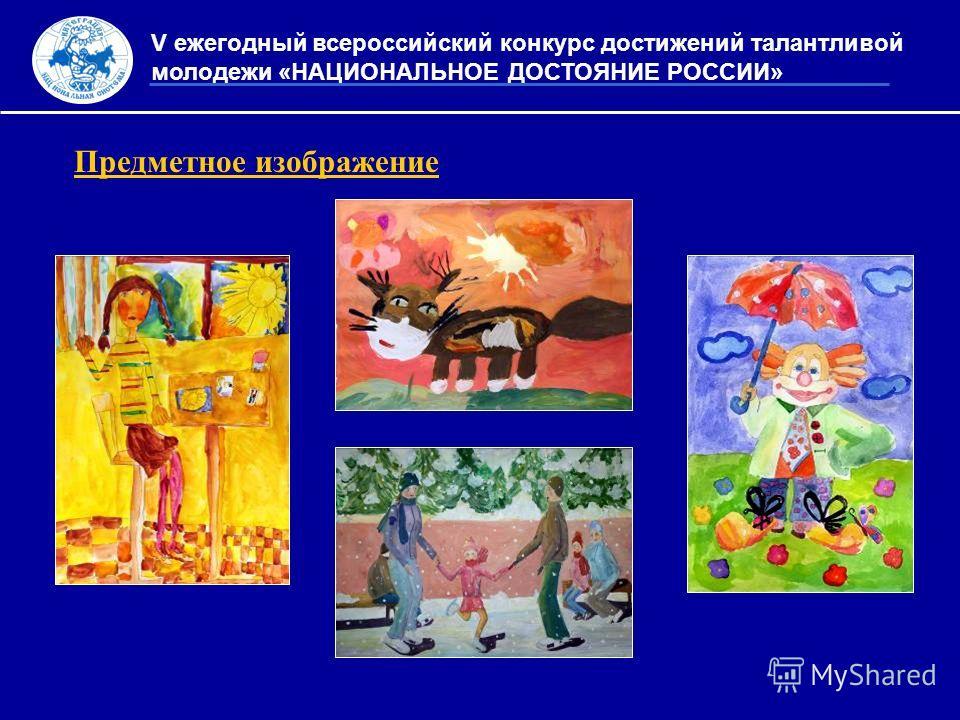 Предметное изображение V ежегодный всероссийский конкурс достижений талантливой молодежи «НАЦИОНАЛЬНОЕ ДОСТОЯНИЕ РОССИИ»
