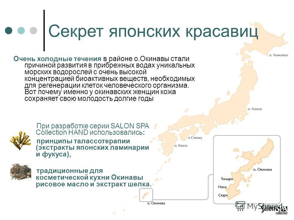 Очень холодные течения в районе о.Окинавы стали причиной развития в прибрежных водах уникальных морских водорослей с очень высокой концентрацией биоактивных веществ, необходимых для регенерации клеток человеческого организма. Вот почему именно у окин