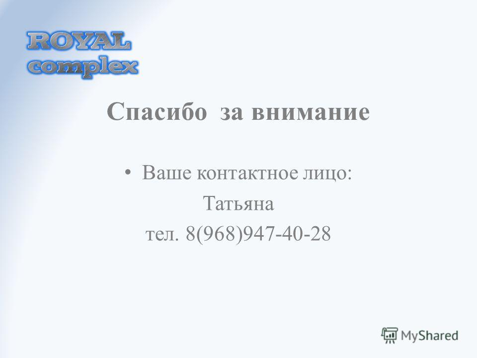 Спасибо за внимание Ваше контактное лицо: Татьяна тел. 8(968)947-40-28
