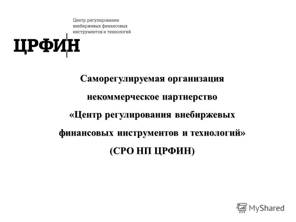 Саморегулируемая организация некоммерческое партнерство «Центр регулирования внебиржевых финансовых инструментов и технологий» (СРО НП ЦРФИН)