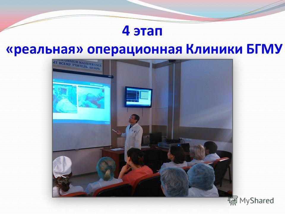 4 этап «реальная» операционная Клиники БГМУ